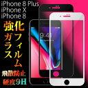 iPhone8 強化ガラス フィルム iPhone7 iPh