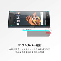 XperiaXZSO-01JSOV34ガラスフィルム炭素繊維3D曲面全面XperiaXZフィルム四色選択ソフトフレーム0.15mm極薄耐衝撃99%高透過率【メール便送料無料!代引き不可!】