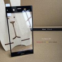 SonyXperiaXZ1SO-01Kガラスフィルム炭素繊維3D曲面エクスペリアXZ1SOV36全面SonyXperiaXZ1フィルム四色選択ソフトフレーム0.15mm極薄99%高透過率SO-01Kフィルム【メール便送料無料!代引き不可!】