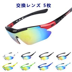 偏光レンズ スポーツサングラス フルセット 専用交換レンズ5枚 超軽量 UV400 紫外線カット 度付き UVカット 紫外線 ゴルフ 釣り ドライブ サイクリング マラソン ランニング ゴルフサングラス 送料無料