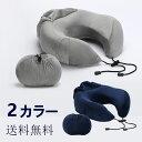U型まくら U ネックピロー 低反発ウレタン 収納 ネック枕 折り畳み...