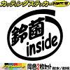 鈴菌inside(2枚1セット)カッティングステッカー