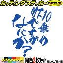 【クーポン有】 ヤマハ ステッカー MT-10 乗りですがなにか?...