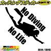 NoDivingNoLife(ダイビング)3カッティングステッカー