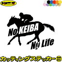 競馬 ステッカー No KEIBA No Life ( 競馬 ) ・4 カッティン...
