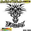 ドラゴン龍竜トライバル4-3カッティングステッカー
