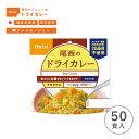 【同梱・代引き不可】 11421624 アルファー食品 安心米 とうもろこしご飯 100g ×50袋