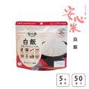 保存食 アルファー食品 安心米 白飯 5年保存 50食入 アレルギーフリー