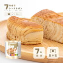 非常食 7年保存レトルトパン メープル 長期保存パン