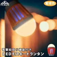 LEDモスキートランタン001