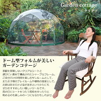 【ガーデンコテージ】ガーデンハウスドームハウスドーム型組み立て簡単透明おしゃれかわいい屋外庭【送料無料】