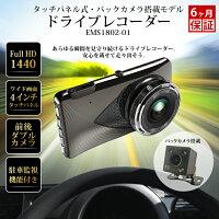 【送料無料】高画質&高性能バックカメラ付ドライブレコーダー2カメラEMS1802-01超広角170℃フルHD駐車監視4インチ液晶HDR自動録画Gセンサー衝撃録画6ヶ月保証付