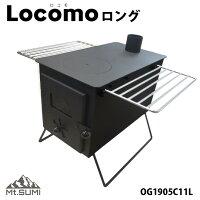 Locomoアウトドア薪ストーブ/ロングアウトドアキャンプまきストーブ冬キャンプおしゃれOG1712-001Mt.SUMI(マウント・スミ)