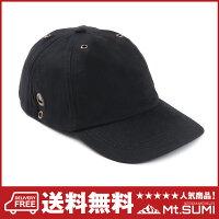 【人気】バンプキャップ作業用帽子スポーツキャップワークキャップ簡易ヘルメット男女兼用【送料無料】