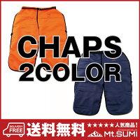 【アップグレード】チェンソー用防護ズボンチャップス9層ラミネート繊維【送料無料】