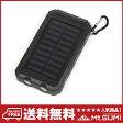 【必需品】ソーラーチャージャー 20000mAh 超大容量モバイルバッテリー【送料無料】