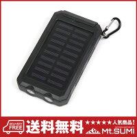 【必需品】LEDライト付ソーラーチャージャー10000mAh超大容量モバイルバッテリー【送料無料】