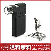 【人気】モバイルデジタル顕微鏡200倍光学ズームLEDランプつき【送料無料】