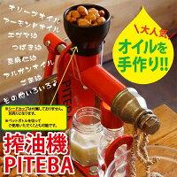 【人気】PITEBA家庭用手動式オイル搾り機搾油機卓上油絞り器NHKBSプレミアム『晴れ、ときどきファーム!』で紹介!【送料無料】