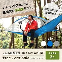 【新感覚】空中テントツリーハウスのような浮遊型テントツリーテントエアワン(ソロ)TreeTentAirONESolo【送料無料】