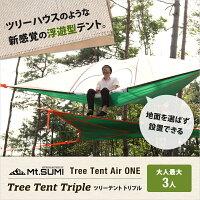 【新感覚】空中テントツリーハウスのような浮遊型テントツリーテントエアワン(トリプル)TreeTentAirONETripleキャンプ用テントアウトドア用テントハンモック軽量コンパクト屋外メッシュ虫除け1人〜3人
