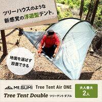 【新感覚】空中テントツリーハウスのような浮遊型テントツリーテントエアワン(ダブル)TreeTentAirONEDouble【送料無料】