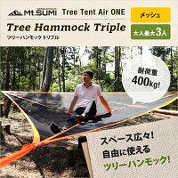 【送料無料】【新感覚】ツリーテント空中テントテントアウトドアキャンプ3人浮かべる乗れるツリーハウスのような浮遊型テントツリーハンモック/トリプル(メッシュ)TreeTentAirONE
