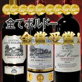 9個のメダルが品質保証 全てボルドー トリプル金賞受賞3本セット2,999円 6本で送料無料 赤ワインセット ボルドー ワイン セット 金賞 金賞ワイン ワインセット bordeaux wine