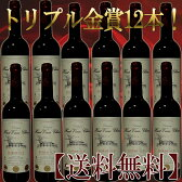 送料無料 シャトー・オー・ヴュー・シェーヌ[2014]トリプル金賞受賞ボルドー12本 日本に届いた状態のカートンのままお届けします ワイン 金賞 赤ワインセット 赤 赤ワイン ワインセット 金賞ワイン セット フルボディー コク旨 bordeaux wine【ワイン 10P09Jan16】