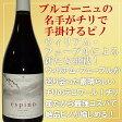 ヴィーニャ・ウィリアム フェーブル チリ エスピノ ピノ・ノワール チリ産 ワイン wine【ヴィンテージは順次変わります】