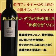 ヴィニエティ・ザブインパリ赤ワインイタリアシチリア6本で送料無料