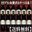 送料無料 ラフォレ[2016] トリプル金賞受賞ボルドー12本 日本に届いた状態のカートンのままお届け ボルドー 金賞ワイン セット 赤ワインセット 赤 赤ワイン ワイン セット 金賞 ワインセット フルボディー コク旨