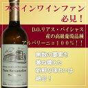 【関税撤廃価格】スペインワイン スペインの人気産地D.O.リアス・バイシャス産の高級葡萄品種アルバリーニョ100% パゾ・セランテリョスアルバリーニョ[2016]