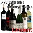 ワイン名産国周遊!フランス・チリ・スペイン・イタリア飲み比べ ワインセット 赤ワイン3本 白ワイン2本スパークリングワイン1本 750ml×6本 イタリアワイン チリ産 ワイン
