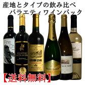 プロが厳選したバラエティワインパック6本セット!赤3本、白2本、泡1本! ワインセット ワイン セット 金賞入り 【あす楽】