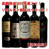 イタリア、スペインレゼルヴァばかり!長期熟成飲み比べ 赤ワイン 750ml 5本 赤ワインセット イタリアワイン ワインセット wine【あす楽】