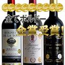 10個のメダルが品質保証 ワインセット 全てボルドー トリプル金賞受賞3本セット ボルドー ワイン セット 金賞 金賞ワイン セット bordeaux wine 送料無料 ギフト プレゼント
