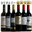金賞受賞ボルドー6本 セット 赤 赤ワイン コク旨 ボルドーワイン フルボディー カベルネソービニオ...