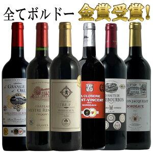 金賞受賞ボルドー6本 セット 赤 赤ワイン コク旨 ボルドーワイン フルボディー カベルネソーヴィニヨン メルロー 送料無料 ギフト ワインセット ボルドー bordeaux wine r-40936 ワイン 赤ワイン 金賞 750ML あす楽 おすすめ お中元