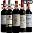 極上版 ボルドー全て格上げ スペリュール以上 5本 ボルドー ワインセット ワイン 金賞 セット 赤ワインフルボディー 福袋 カベルネソービニオン メルロー カベルネフラン 送料無料 ギフト bordeaux wine 訳あり