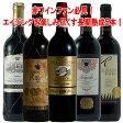 長期熟成 リゼルヴァ尽くし ワイン5本セット 送料無料 スペイン コク旨 イタリア 赤 赤ワイン ワインセット ワイン セット 5本 wine