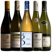 シャブリ5本豪華ラインアップ 名門生産者のみくらべ シャルドネ ワイン セット wine 送料無料 訳あり