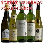 白ワイン フランス金賞受賞5本セット 送料無料 wine ワイン 金賞 金賞ワイン セット 【あす楽】