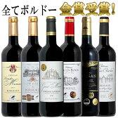 ボルドー金賞飲み比べ 6本セット 送料無料 ワイン 金賞 セット 赤ワイン ワインセット ボルドー フルボディー コク旨 bordeaux wine 福袋 訳あり