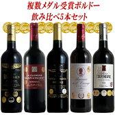 メダル合計16個 トリプル金賞ボルドー 5本 ワイン セット ボルドー ワインセット 赤5本 金賞 赤ワインフルボディー 赤ワインセット 金賞ワイン セット 福袋 カベルネソービニオン メルロー カベルネフラン 送料無料 bordeaux wine