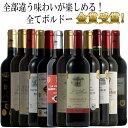 全てボルドー!全て金賞受賞!ボルドー赤ワイン飲み比べ12本セット! 赤 ワイン