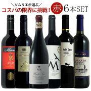 【限界コスパ】税込3,980円金賞満載ソムリエ厳選赤ワイン6本飲み比べ送料無料赤赤ワインワインセットwineギフトバレンタイン