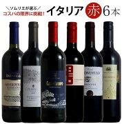 ソムリエ厳選イタリア赤ワイン6本飲み比べ送料無料赤ワインセットwineギフトプレゼントワイン赤ワイン750ML父の日おすすめお中元