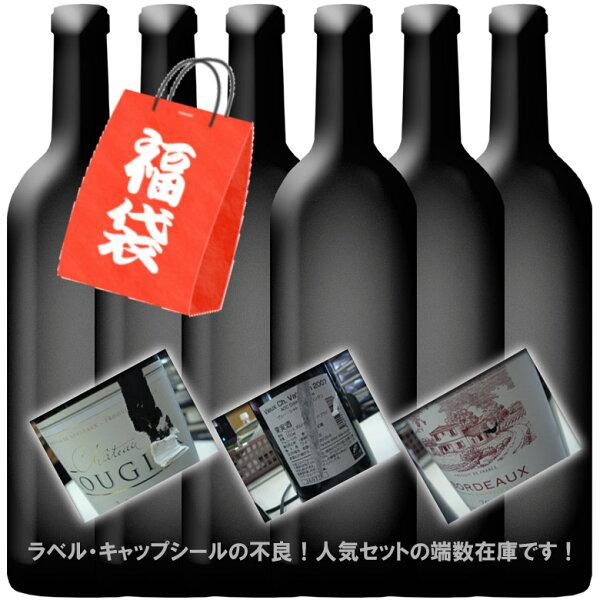 訳あり福袋コスパワイン6本セット色が選べます人気セットのバックナンバー良品あり理由はさまざまワインセットwine赤赤ワインワイン