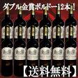 送料無料 シャトー・ルー・ド・ボーセ[2015] ダブル金賞受賞 ボルドー 12本 日本に届いた状態のカートンのままお届けします レビューを書いてクーポン付 金賞ワイン ワイン セット 金賞 赤ワインセット 赤 赤ワイン ワインセット フルボディー コク旨 bordeaux wine